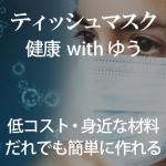 ユーチューブ健康-マスク