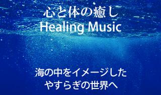 ユーチューブーヒーリング音楽