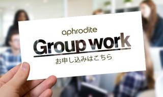 グループワークお申込み