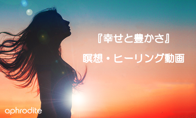 瞑想/ヒーリング動画